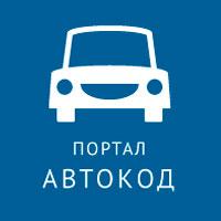 АвтоКод