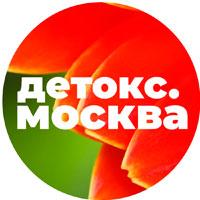 Детокс.Москва