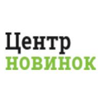 Центр Новинок